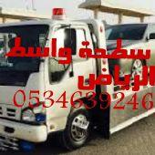 سطحة الرياض طريق خريص جانب سوق السدحان