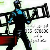 فني كهربائي مكه المكرمه  الشوقية 0551578630