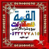 القمة للعقارات شرق الرياض
