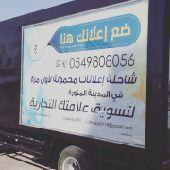 شاحنة إعلانات متنقلة