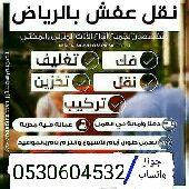 نقل عفش داخل وخارج الرياض وبأقل الأسعار