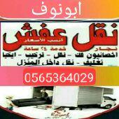 نقل عفش مكه مع الفك وتركيب عمال يمنيي