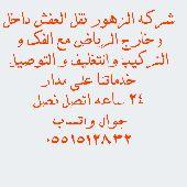 شركه الزهور لنقل العفش داخل وخارج الرياض
