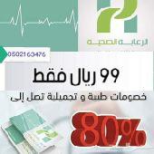 بطاقةالرعايةالصحيةب149ريال وخصومات 80 بالمائة