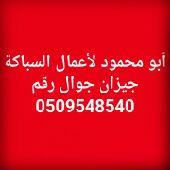 جيزان - سباك مصري مقيم بجيزان