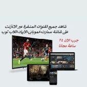 جدة - اشتراكات لمشاهدة