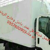 نقل الاثاث داخل وخارج الرياض