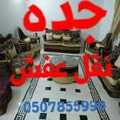 شركة نقل عفش جدة خصم 15