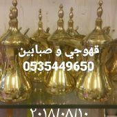 قهوجي و صبابين ابو ماجد 0535449650