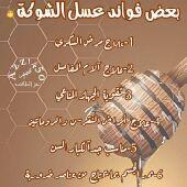 عسل -عسل سدر وطلح والتوصيل مجاني داخل مكة