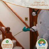 رش مبيدات ومكافحة حشرات بالرياض