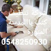 شركة تنظيف كنب خزانات باالمدينة المنورة