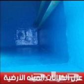 عزل خزانات تنظيف شقق فلل رش حشرات السعر 300
