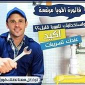 تنظيف منازل بالباحة تنظيف مجالس بالباحة