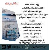 استكر ضد الكسر سائل الحماية نانو (مفرد_جمله)