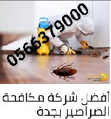 شركة مكافحة حشرات بجده  0566379000