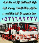 نقل عفش مع الفك وتركيب اتصل نصل في الرياض