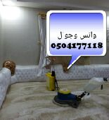 شركة تنظيف بالطائف مساجد موكيت كنب0540209331
