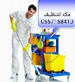 شركة  نظافة  خزانات  بالطائف تنظيف بالطائف