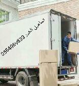 شركة تساهيل الخيرلنقل العفش داخل وخارج الرياض