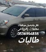 الرياض - نقل وتوصيل موظفات