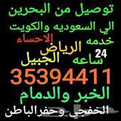 تووصيل حسب الطلب من البحرين الي السعوديه