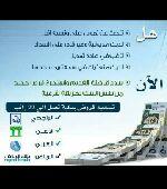 سداد الشرقية جدة الرياض