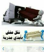 نقل عفش بالرياض محمد