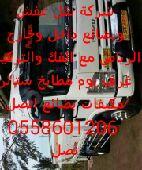 نكل عفش دخل وخرج الرياض مع الفك وتركب 0558601