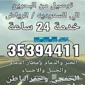 توصيل مشاوير من البحرين الي الحبيل والرياض