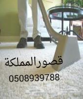 شركة قصور المملكة للنظافة العامة وصيانة المسا