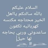 Rahf.alanze
