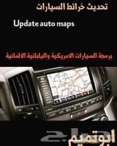 تحديث خرائط مرسيدس ولجميع السيارات ابوتميم