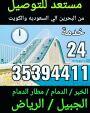 توصيل من البحرين الي السعوديه