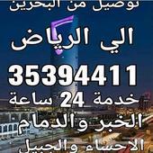 تتوصيل من البحرين الي السعوديه و االكويت