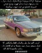 الرياض - كدلك 1994 السياره