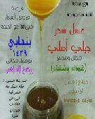 العسل..لقرب الحج توصيل مجاني عروض أسعار وهدية