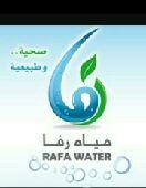 توصيل مياه بأقل الاسعارواقل صوديوم في المملكة