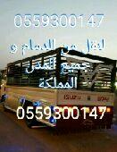 ابوعبدالرحمن لنقل من الدمام جميع المدن المملك