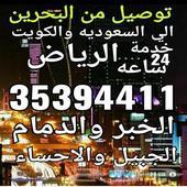 مشااوير الي السعوديه