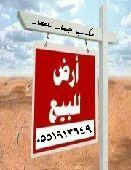 للبيع أراضي رأس بلك ف مخطط العمريه حي الياقوت
