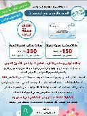 بطاقة صحية للخصومات الطبية