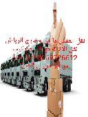 شركه ابو مروان لنقل العفش بالرياض