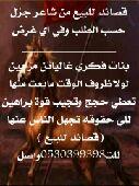 قصايد للبيع من شاعر جزل 0530399398