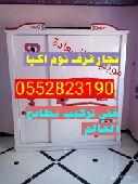 معلم فك وتركيب غرف نوم بالمدينة المنورة
