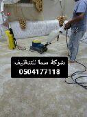 شركة نظافة بالدمام كنب موكيت شقق 0540209331