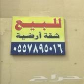 شقه في حي الملك عبدالله للبيع دور ارضي