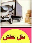 شركة نقل عفش بالمدينة المنورة خصم 30 المدينة