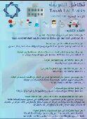 تأمين تكافل العربيه لمده سنه 200ريال