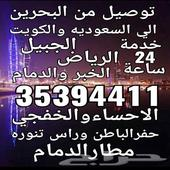توصيل مشاوير للسعوديه خدمه 24 ساعه حسب الطلب